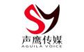 广州声鹰文化传媒有限公司